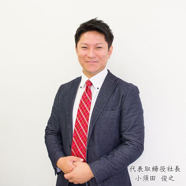 代表取締役社長 小須田 俊之